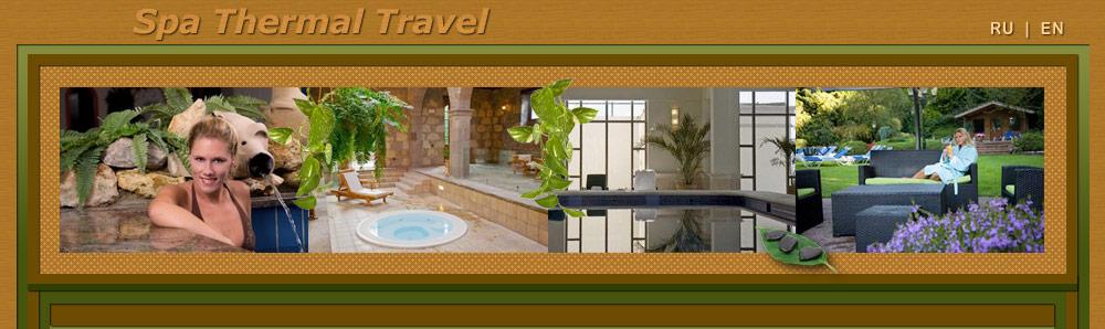 Венгрия. Термальные курорты. Водолечебницы. Оздоровительный туризм. Вэлнес и Спа гостиницы. Лечение и отдых.